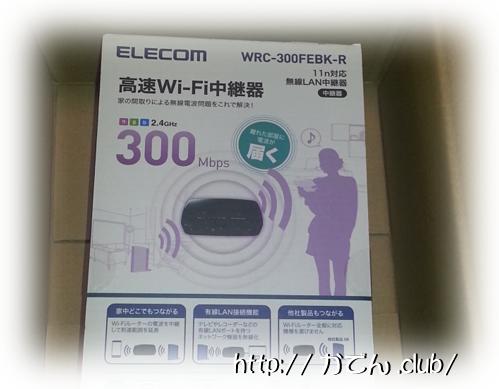 WiFi中継器の箱