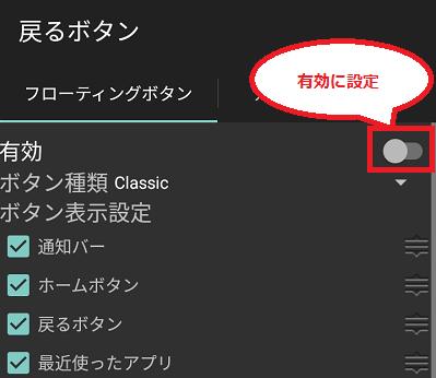 戻るボタンの設定画面