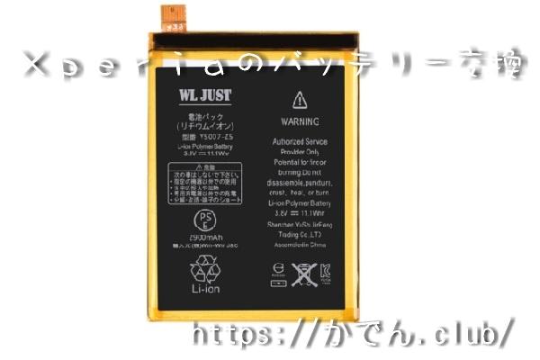 Xperiaのバッテリー交換