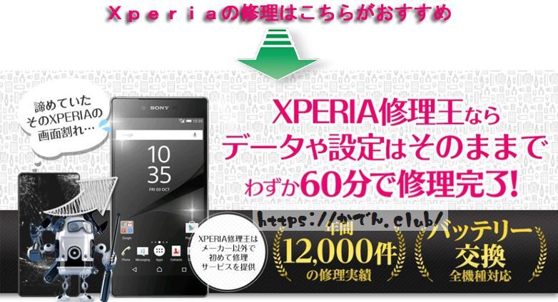 Xperia修理王公式サイトはこちら