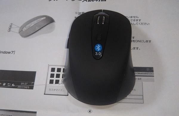 届いたマウスとbluetooth説明書
