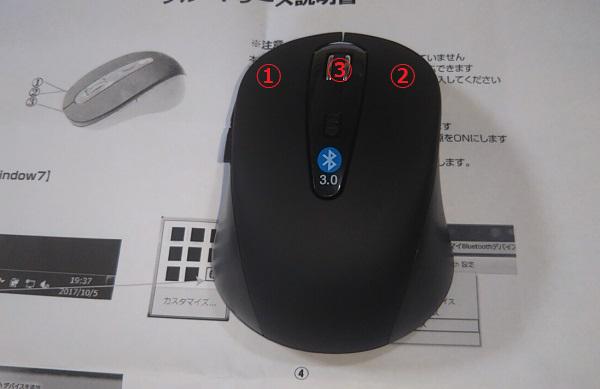 マウスのペアリング方法