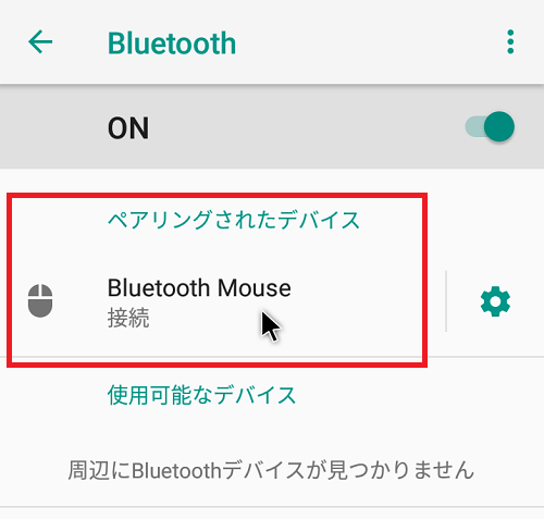 Androidのbluetoothペアリング成功