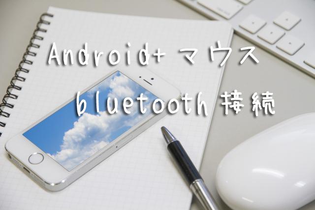 Android端末にbluetoothでマウス接続