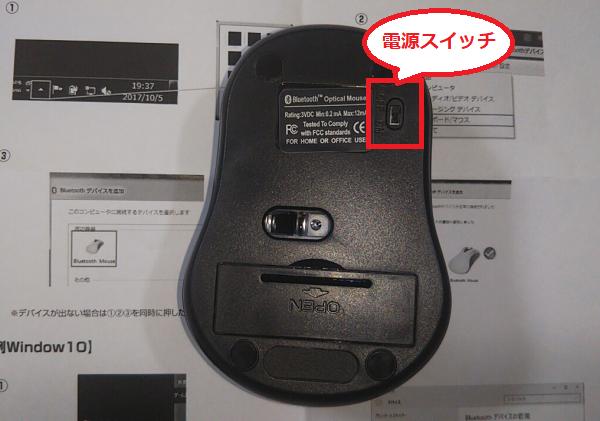 Bluetoothマウスの電源スイッチ