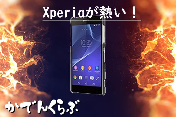 Xperiaが熱い
