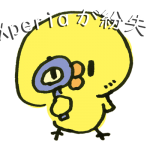 Xperiaが紛失