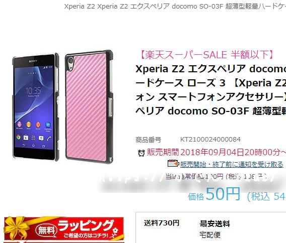 Xperiaケース楽天で50円