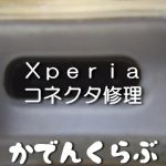 Xperiaコネクタ修理