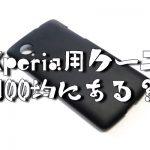 Xperia用のケースは100均にあるのか?