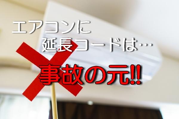 エアコン+延長コード=事故