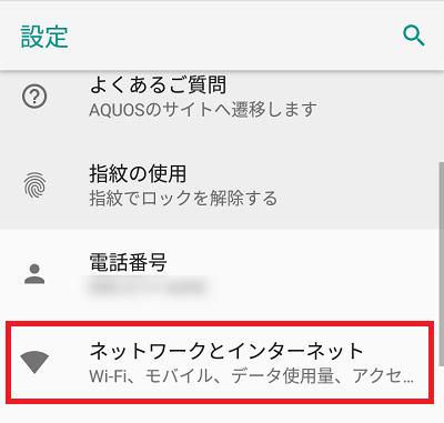 「ネットワークとインターネット」を選択