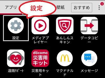アプリ一覧から「設定」をタップ
