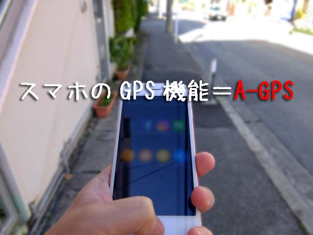 スマホのGPS機能はA-GPS