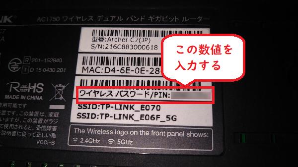 Wi-Fiルーターの表記を確認