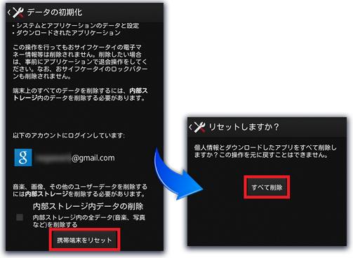 データの初期化→削除