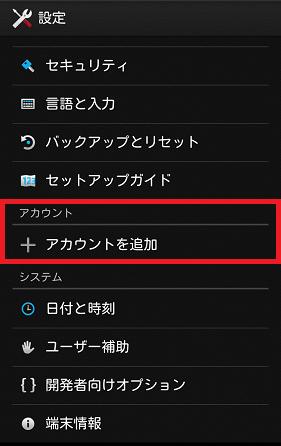 設定画面→アカウント設定