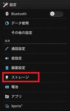 設定→ストレージを選択