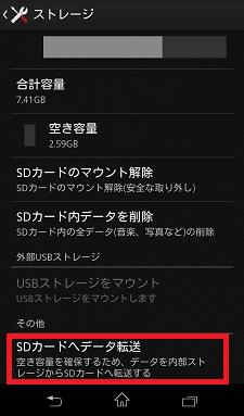SDカードにデータを転送