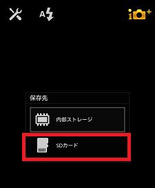 保存先にSDカードを選択
