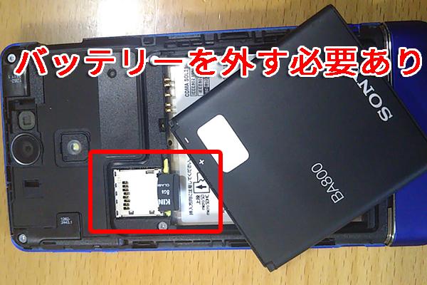 SDカードの場所(旧型はバッテリーを取り外す必要あり)