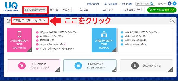 UQ mobile検討中の方へ