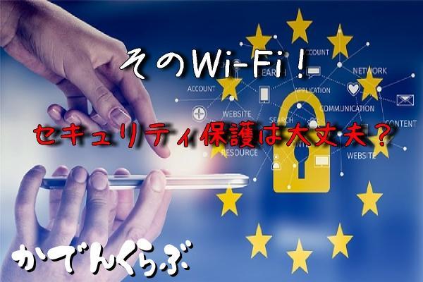 Wi-Fiセキュリティ保護