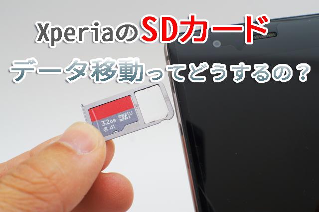 XperiaのSDカード