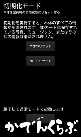 Xperia初期化モード