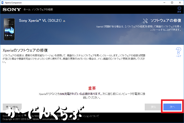 Xperia Companion ソフウェアの修復2