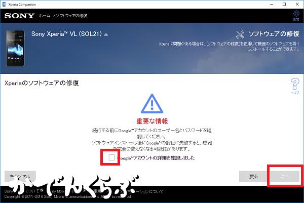 Xperia Companion ソフウェアの修復3