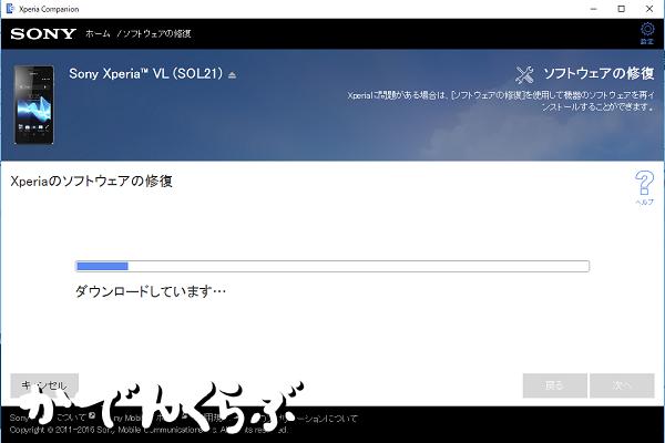 Xperia Companion ソフウェアの修復4