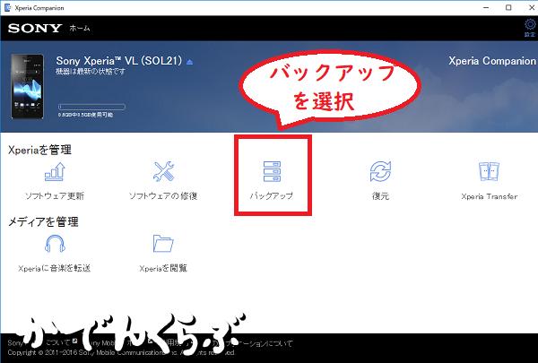 Xperia Companion top→バックアップを選択