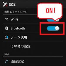 bluetooth設定→ON