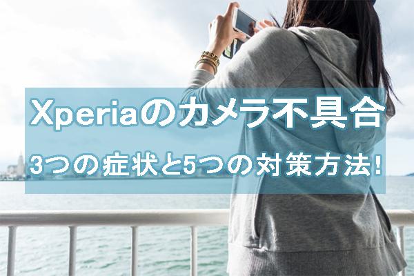 Xperiaカメラ不具合