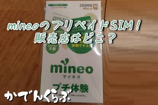mineoのプリペイドSIM
