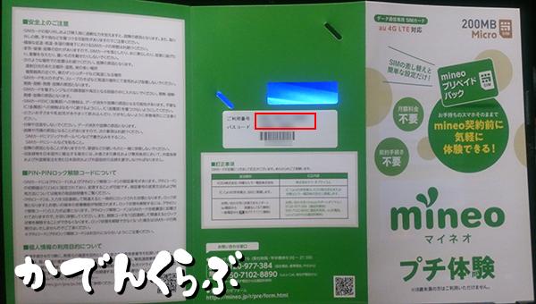 mineoの電話番号とパスコード